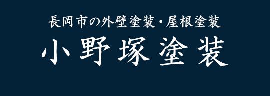 小野塚塗装