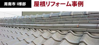 屋根リフォーム(漆喰)