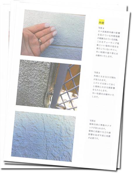 建物調査報告書 工程写真報告書