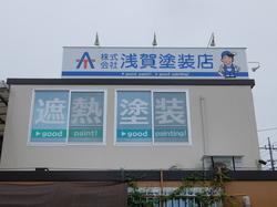 浅賀塗装店