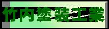 竹内塗装工業