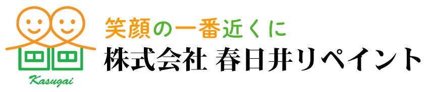 春日井リペイント