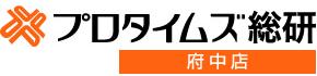 プロタイムズ総研府中店