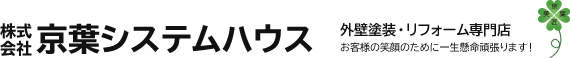 京葉システムハウス