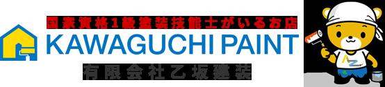 KAWAGUCHI PAINT