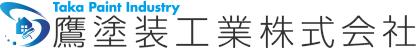 鷹塗装工業株式会社