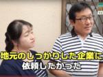屋根かべマイスター 口コミ・評判