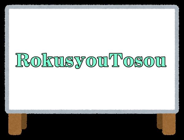 RokusyouTosou