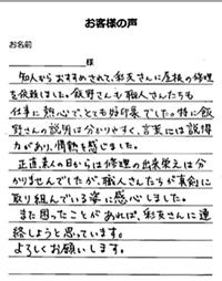 SAIYU 口コミ 評判