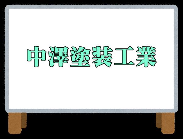 中澤塗装工業