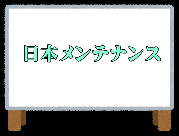 日本メンテナンス