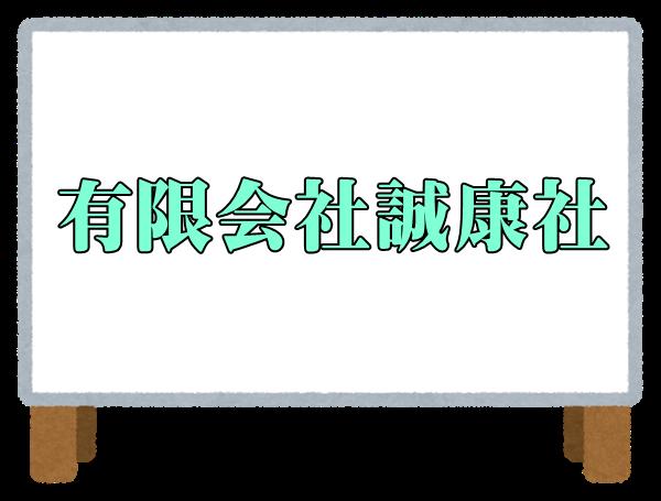 有限会社誠康社