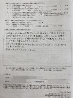 ジャパンテック 口コミ 評判