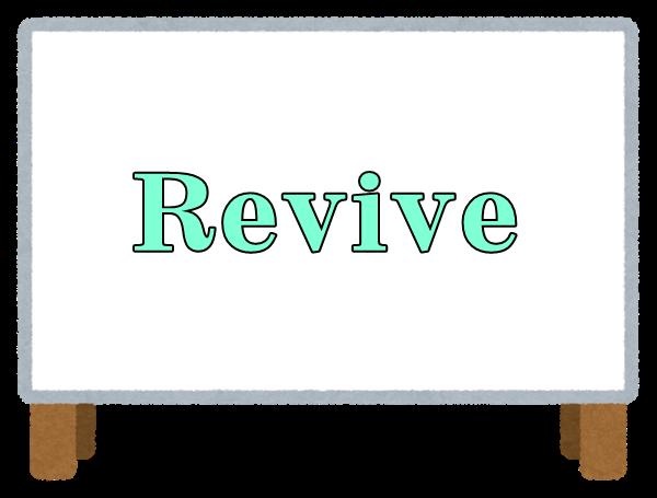 Revive(リバイブ)