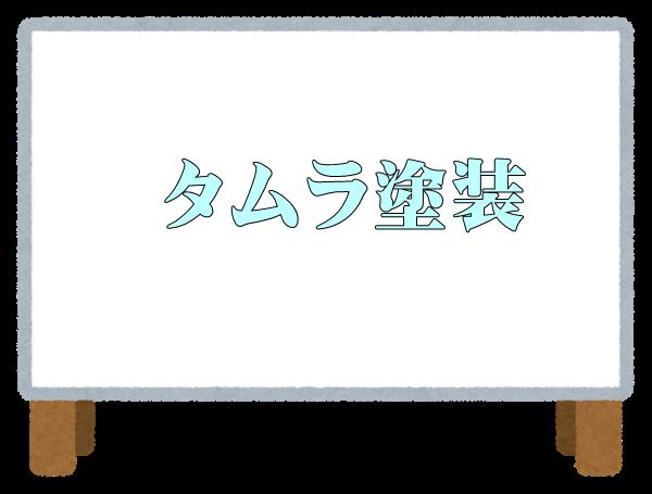 タムラ塗装