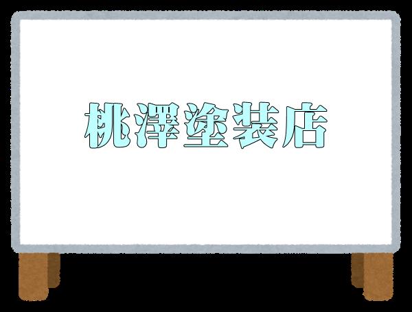 桃澤塗装店