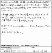 花まるリフォームの口コミ・評判(世田谷区在住)