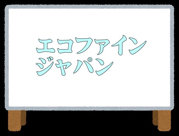 エコファインジャパン