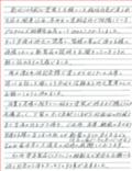 稲垣塗装の口コミ・評判(相模原市在住)