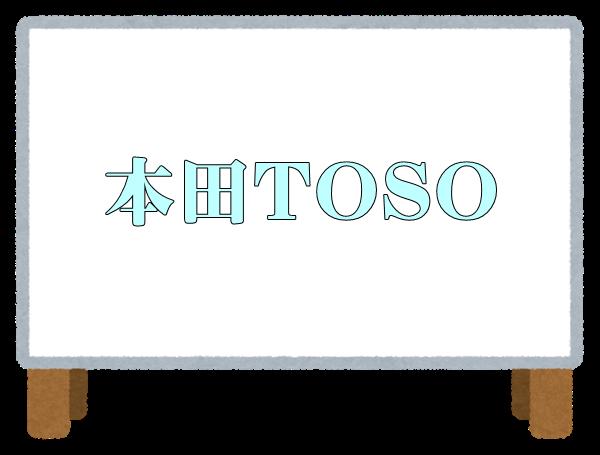 本田TOSO