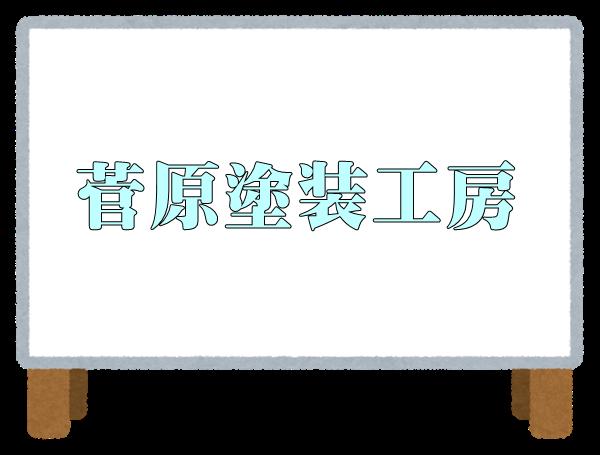 菅原塗装工房