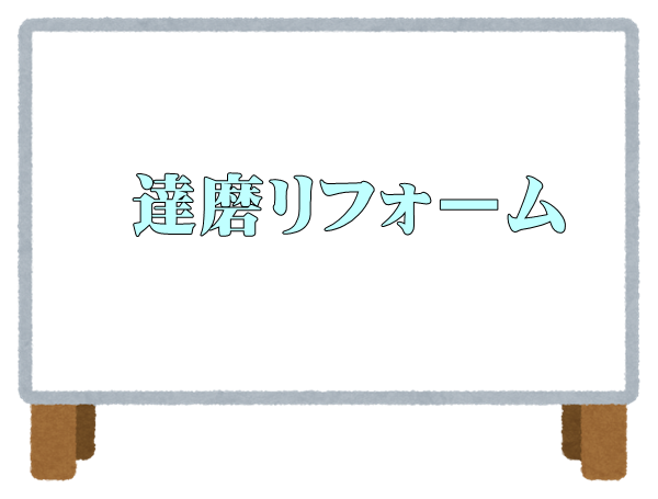 達磨リフォーム