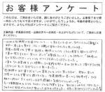 リペイント湘南の口コミ・評判(藤沢市在住)