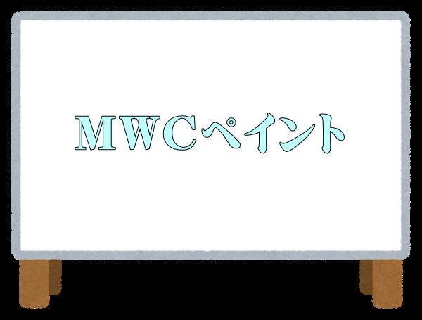 MWCペイント