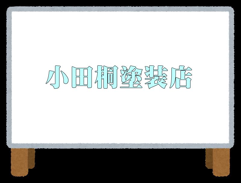 小田桐塗装店