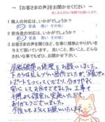 佐倉産業の口コミ・評判