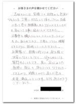 ファーストリフォームの口コミ・評判