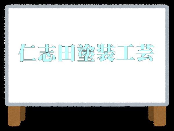 仁志田塗装工芸
