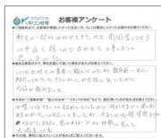 キリン住宅の口コミ・評判