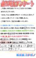ナガノ 口コミ・評判